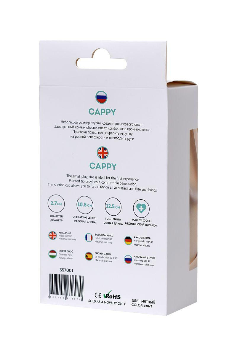Мятная силиконовая анальная пробка Сappy - 12,5 см.