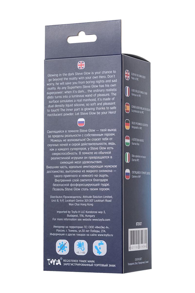 Прозрачно-синий фаллоимитатор, светящийся в темноте, Steve Glow - 20 см.