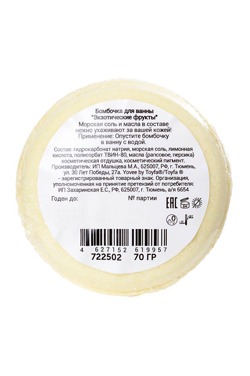 Бомбочка для ванны «Бурлящие фрукты» с ароматом экзотических фруктов - 70 гр.