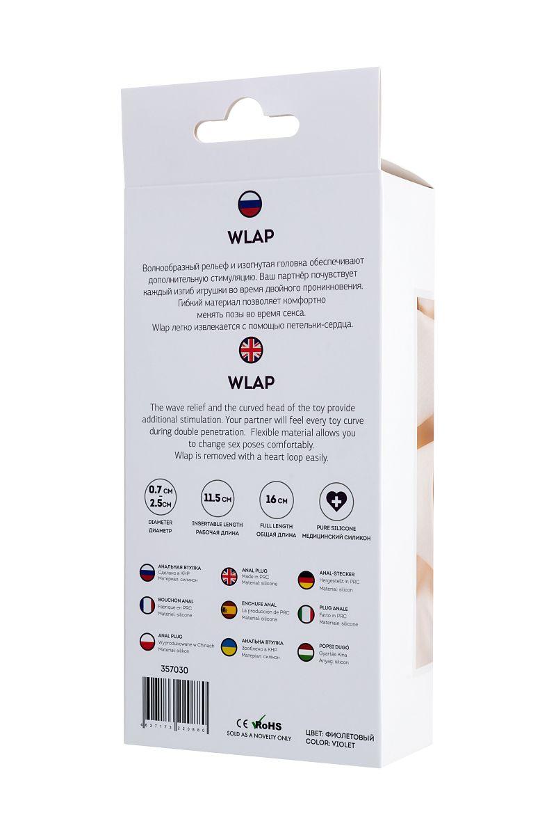 Фиолетовый анальный стимулятор Wlap - 16 см.