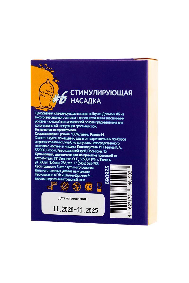 Презерватив с усиками  Стимулирующая штучка №6  - 1 шт.