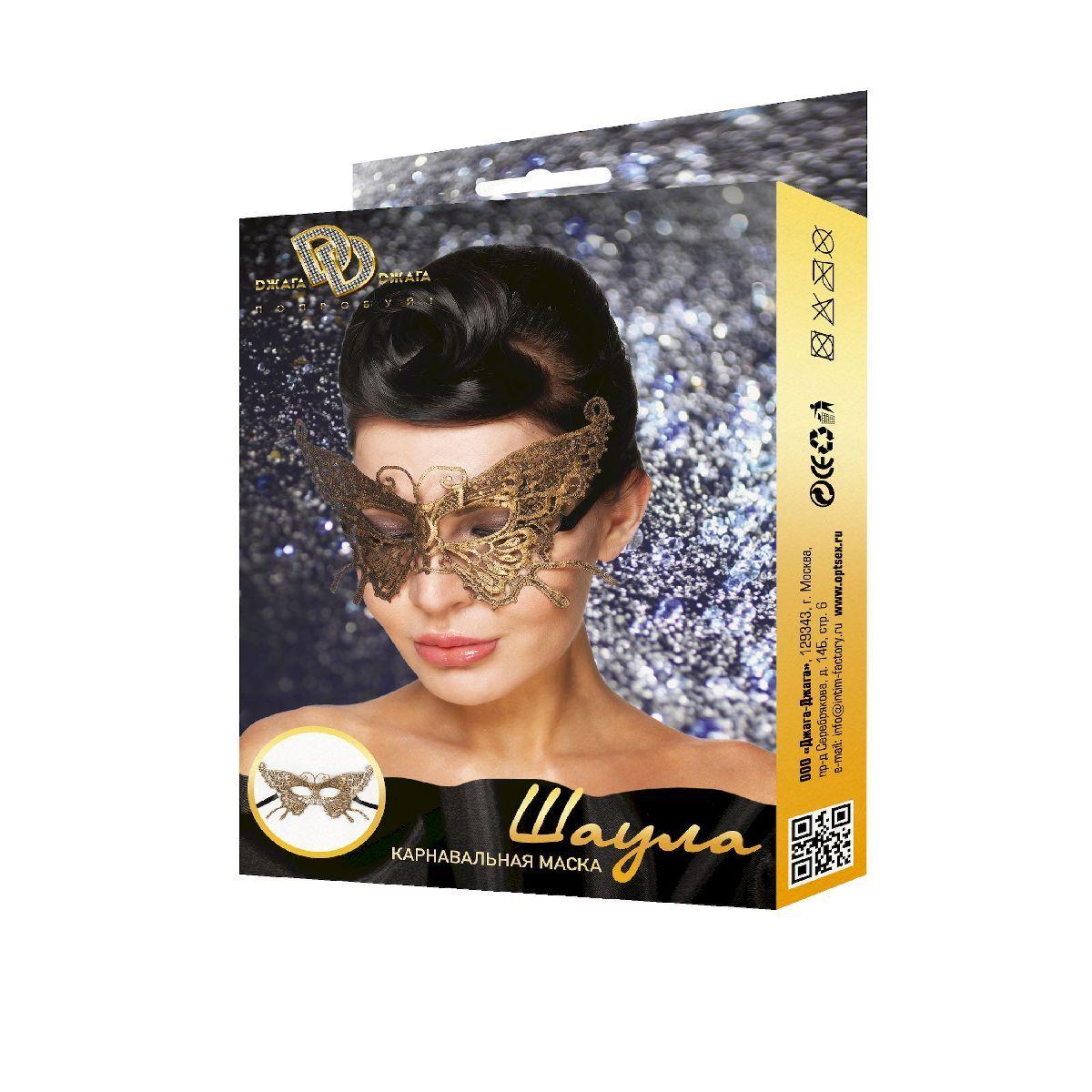 Золотистая карнавальная маска  Шаула