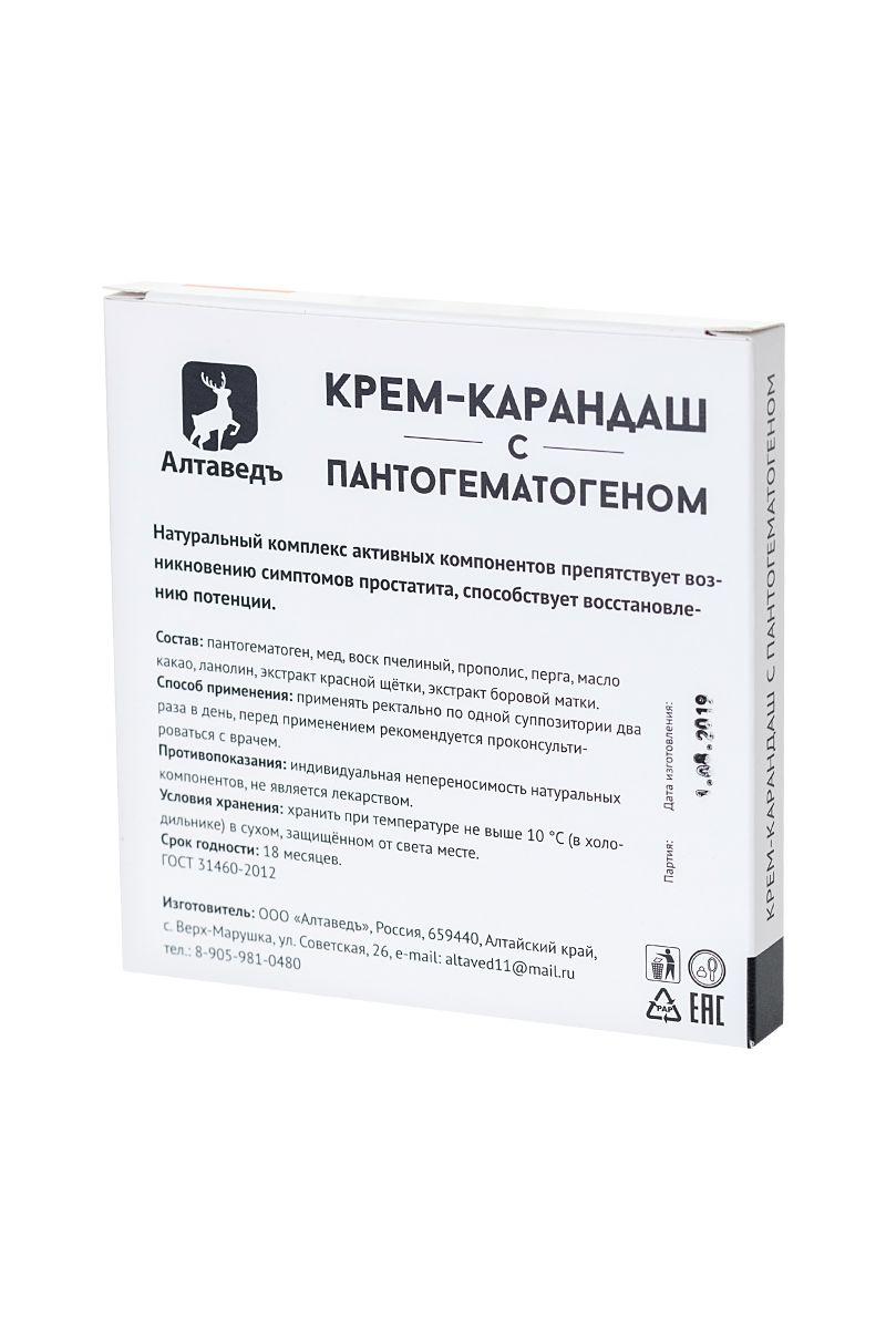 Крем-карандаш с пантогематогеном - 10 суппозиториев