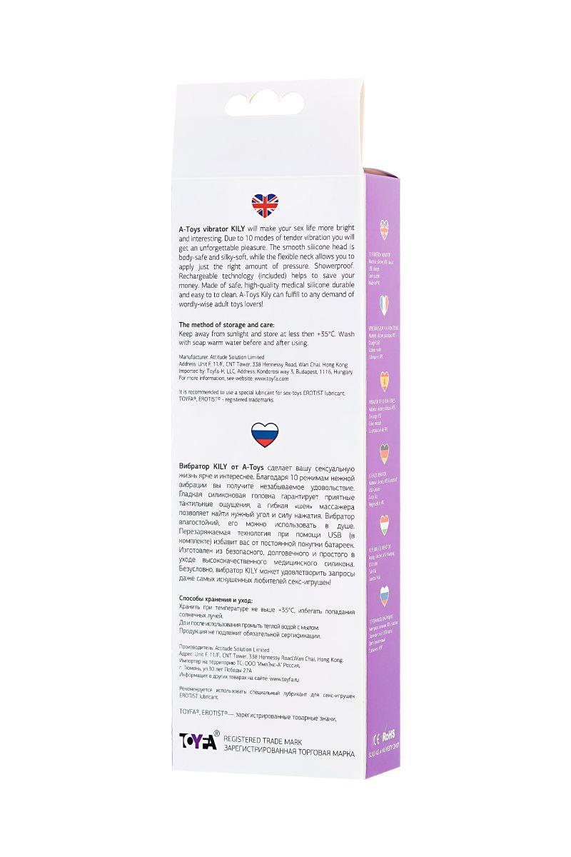 Фиолетовый вибратор-жезл Kily - 18,7 см.