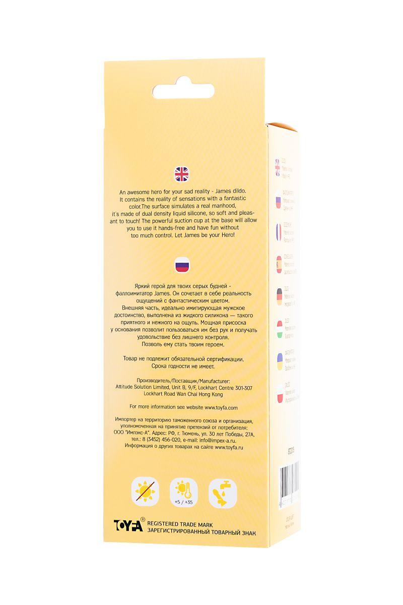 Желтый фаллоимитатор James - 20 см.