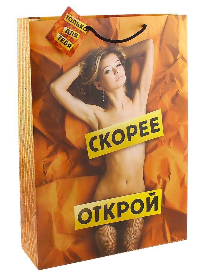 Малый подарочный пакет  Скорее открой  - 15 х 12 см.