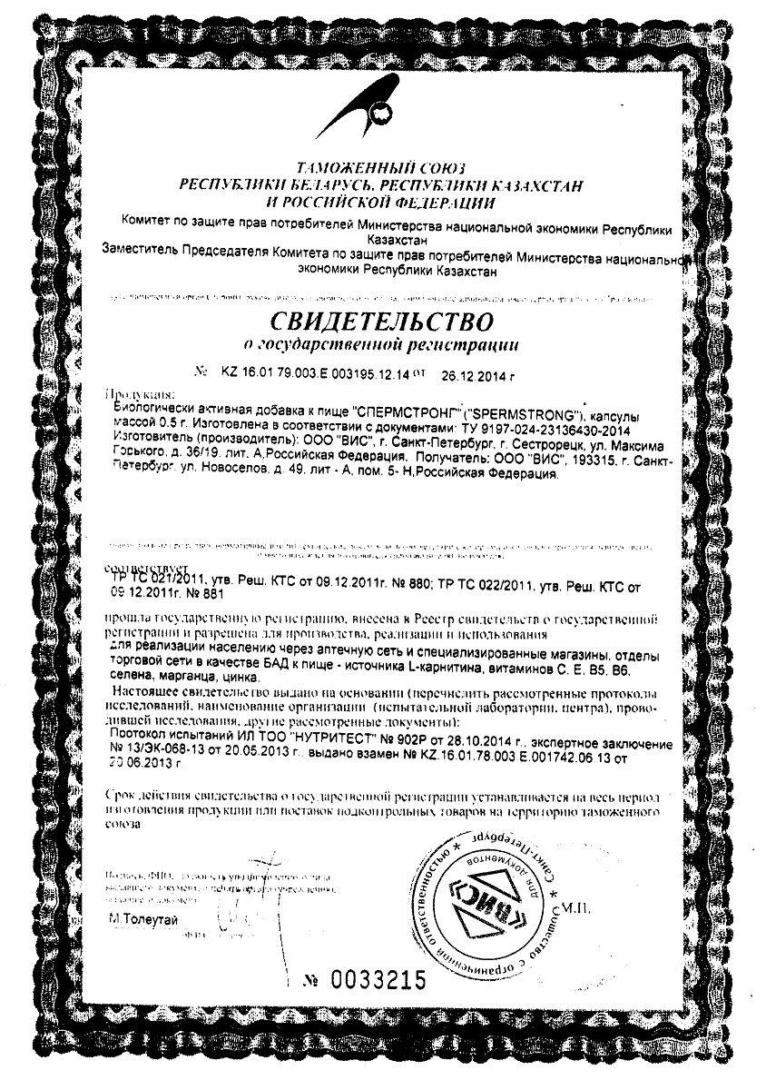 БАД для мужчин  Спермстронг  - 30 капсул (0,5 гр.)