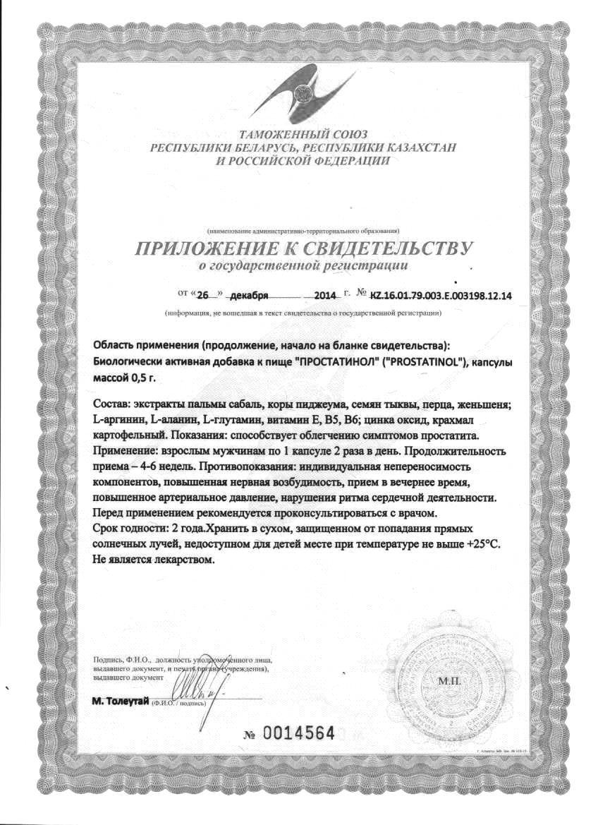 БАД для мужчин  Простатинол  - 30 капсул (0,5 гр.)
