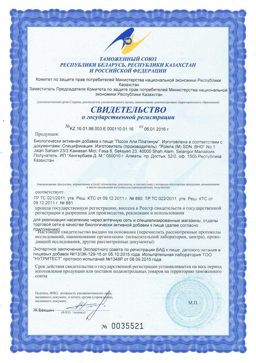 БАД для мужчин  Посох Али Платинум  - 10 капсул (382 мг.)