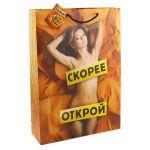 Малый подарочный пакет  Скорее открой  - 15 х 12 см.!