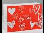 """Складная картонная коробка """"С любовью"""" - 16 х 23 см. #186202"""