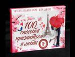 Романтическая игра - 100 способов признаться в любви #57475