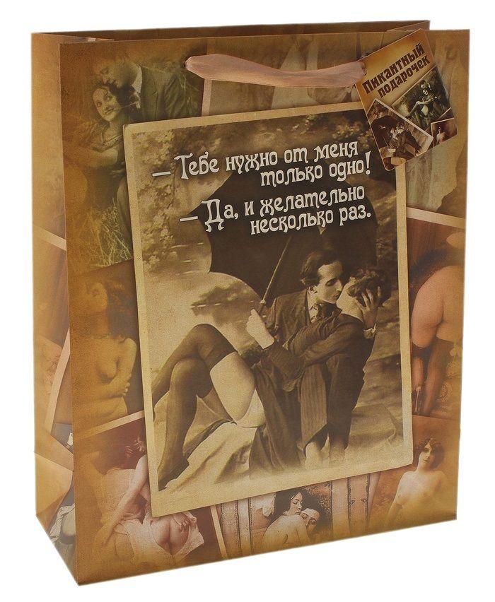 Средний бумажный пакет  Пикантный подарочек  - 32 х 26 см.